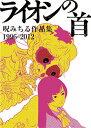 ライオンの首 呪みちる作品集 1996-2012 邦画 TUB-1