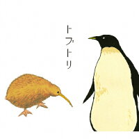 トブトリ/CD/HSGR-0548