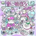 音に敏感なコンピ/CD/OTOBIN-004
