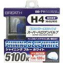 ベイテックス スーパーハロゲンバルブ H4シャイニングBL WH H4 5100K BB-711