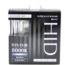 ベイテックス純正HID交換用バーナー D2S R 8000K BB-912