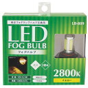 LEDバルブ 純正フォグランプ交換用 LB809 イエロー HB4