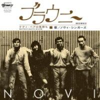 Novi Singers / Brownie / Nastroje Malych Misiow 7インチシングルレコード / OLDAYS GROOVY DONUTS