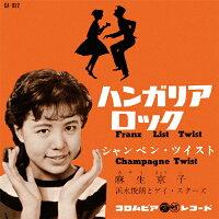 CD 麻生京子/ハンガリア ロック/シャンペン ツイスト 通常版