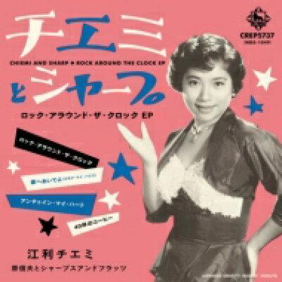 江利チエミ エリチエミ / チエミとシャープ~ロック・アラウンド・ザ・クロック EP 7インチシングルレコード