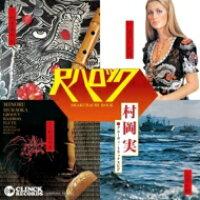 村岡実 / 尺八ロック~村岡実グルーヴィ・トラックス E.P. 7インチシングルレコード