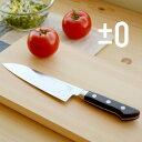 ±0 Kitchen Knife プラスマイナスゼロ 三徳包丁 ZKH-U010(B)