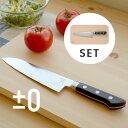 ±0 Kitchen Knife + Cutting Board プラスマイナスゼロ 三徳包丁+ まな板 ZKH-U020 プラマイゼロ   【調理器具 まな板 木 調理器具 セット】