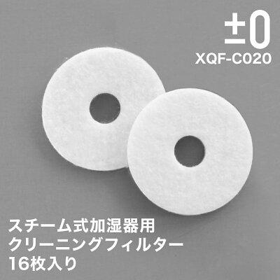 ±0 加湿器フィルタフィルター XQF-C020