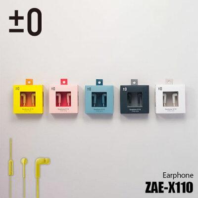 プラマイゼロ イヤホン ZAE-X110(W)