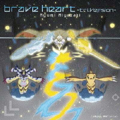 brave heart~tri.Version~(DVD付)/CDシングル(12cm)/NEZM-90007