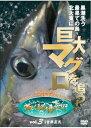 GI 世界秘境釣行 vol.3 マグロ
