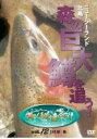 GI 世界!秘境釣行 vol.12