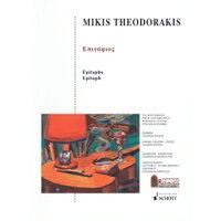楽譜 テオドラキス エピタフィオス ギター・ソロ SW4011 輸入楽譜 ソロ譜