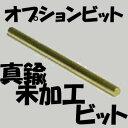 オプションビット 真鍮未加工ビット70mm 十和田技研 シンチュウミカコウビット 4ホングミ
