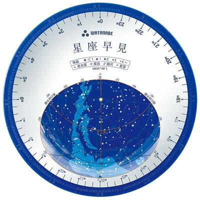 渡辺教具 星座早見盤 和文1101