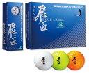 ワークス ゴルフ 飛匠 ブルーラベル 煌 ゴルフボール WORKS HISHO BLUE LABELワークス ゴルフボール