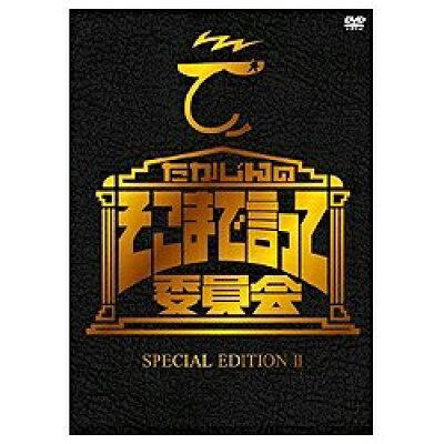 たかじんのそこまで言って委員会 SPECIAL EDITION II/DVD/YDT-1002