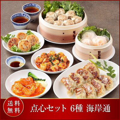 重慶販店 飲茶料理セット 6種