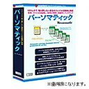 フロントライン バーソマティック for Windows 優待版