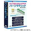 フロントライン バーソマティック for Windows アカデミック・パブリック版