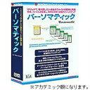 フロントライン バーソマティック for Macintosh ≪アカデミック・パブリック版≫