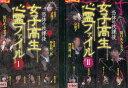 恐怖の放課後 女子高生心霊ファイル I/DVD/GBRL-7126