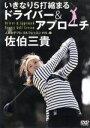 人気女子プロゴルフレッスンVOL.1 佐伯三貴/DVD/GBRL-7127