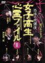 恐怖の放課後 女子高生心霊ファイル Vol.2/DVD/GBRL-7130