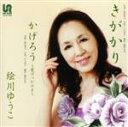 きがかり/CDシングル(12cm)/URCR-1005