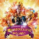 燃えろ!クリスマス!/CDシングル(12cm)/WICD-1402