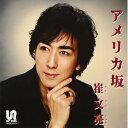 アメリカ坂/CDシングル(12cm)/URCR-9005