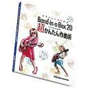 ミュージック・マスター〔攻略BOOK〕 ギタリストのためのBand-in-a-Box20超かんたん作曲術