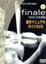 """ミュージック・マスターガイドDVD""""Finale 2008"""""""