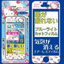 キャリバー iPhone5 サンリオ ハローキティ ブルーライトカット 液晶保護デザインフィルム ローズキティ IP-027