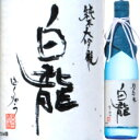 吉田酒造 白龍 純米大吟醸 720ml