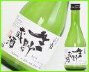 白龍 本醸造 生貯蔵酒 300ml