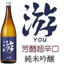 游 純米吟醸 1.8L