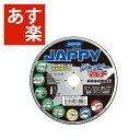 因幡電機 JAPPY/ジャッピー多用途切断砥石GOT-105