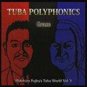 Tuba Polyphonics-grace Hidehiro Fujita's Tuba World Vol.3: 藤田英大