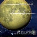 月の旅人/プラーム・アンサンブル・シリーズ Vol.3/演奏:Brass Concept