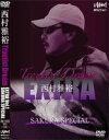 釣りビジョン Troutist Dream EXTRA vol.1 SAKURA SPECIAL DVD