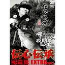 釣りビジョン 松田稔 伝心伝承 EXTRA vol.1 DVD