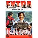 釣りビジョン 山本太郎 チヌ道一直線 EXTRA vol.2 DVD
