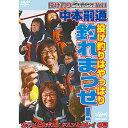 DVD 中本嗣通 投げ釣りCLIMAX vol.1