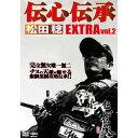DVD 伝心伝承 松田稔 EXTRAVol.2