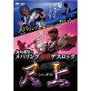 釣りビジョン Tsuri Vision メバリング超常デスロック 尺上 vol.1