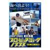 スローピッチジャークのススメ DVD