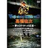 釣りビジョン高橋祐次 Yuji Style EXTRA vol.7 DVD