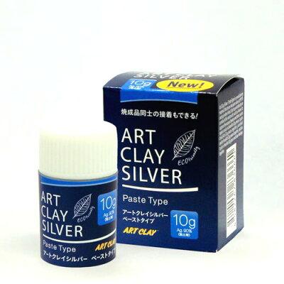 ねんど 銀粘土 アートクレイシルバー ペーストタイプ 10g